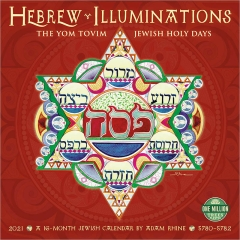 HEBREW ILLUMINATIONS CALENDAR 2021